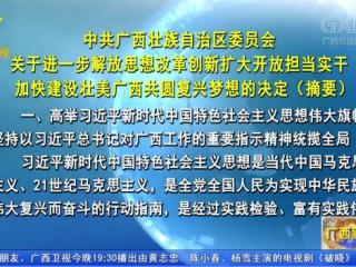 中共广西壮族自治区委员会关于进一步解放思想改革创新扩大开放担当实干加快建设壮美广西共圆复兴梦想的决定