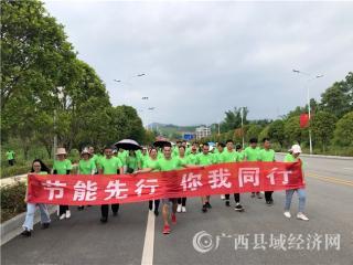 第十一届广西体育节平桂会场暨2019年公共机构低碳节能全民健身活动启动