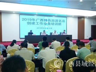 广西特色旅游名县创建工作业务培训班在凌云县落幕