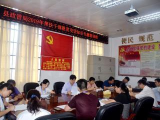浦北县:强化业务学习 落实精准扶贫