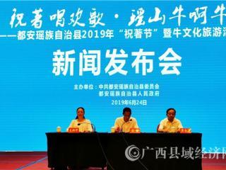 """都安将举办2019年""""祝著唱欢歌・瑶山牛啊牛""""瑶族""""祝著节""""暨牛文化旅游活动"""