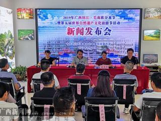 环江县:2019年广西环江・毛南族分龙节将于6月28-29日举行