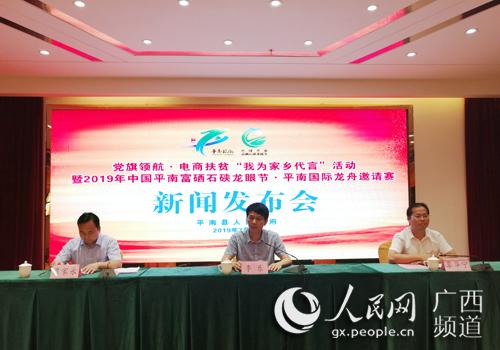2019年中国平南富硒石硖龙眼节7月30日举办