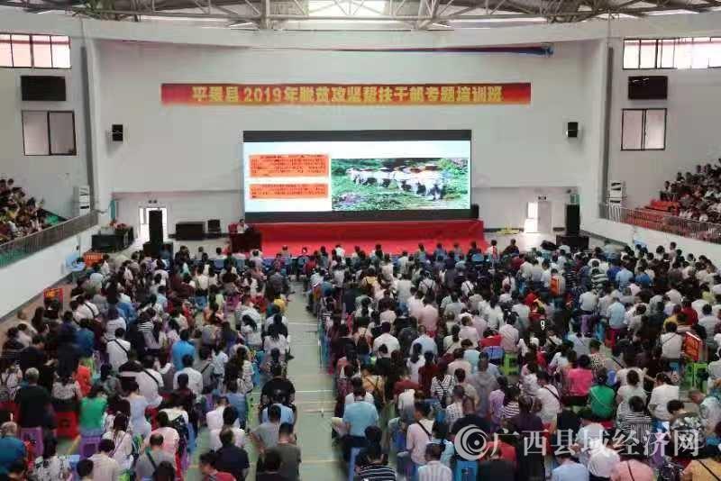 平果县:帮扶干部全员大培训  全力打好脱贫攻坚战