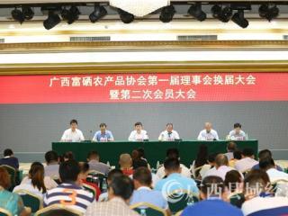 广西富硒农产品协会第一届理事会换届大会暨第二次会员大会顺利召开