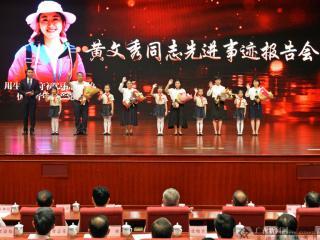 黄文秀同志先进事迹报告会7月28日在南宁举办