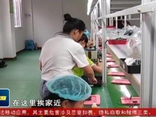 """藤县:打造扶贫车间 实现""""家门口""""就业"""