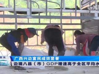 广西兴边富民成效显著 边境八县(市)GDP增速高于全区平均水平