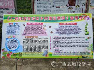 南丹县:合力弹奏《广西壮族自治区乡村清洁条例》五线谱