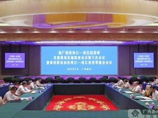 粤桂联动加快珠江-西江经济带建设会议在梧州召开