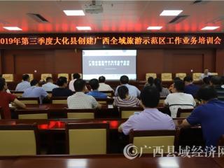 大化举办2019年创建广西全域旅游示范区业务培训班