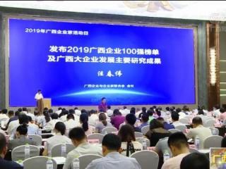 广西发布2019企业百强榜单