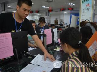 平果县教育局为贫困学子办理2019年生源地助学贷款