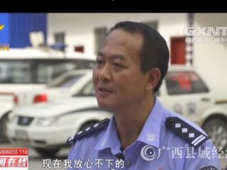 巴马县李建良:道德模范警察
