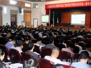 融安县:操作应用培训 减轻基层负担