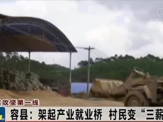 """容县:架起产业就业桥 村民变""""三薪""""农民"""