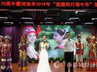 河池市举办庆祝新中国成立70周年爱国诗词诵读大赛