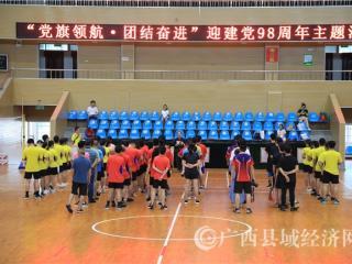 """蒙山县举行""""党旗领航・团结奋进""""迎建党98周年主题活动"""