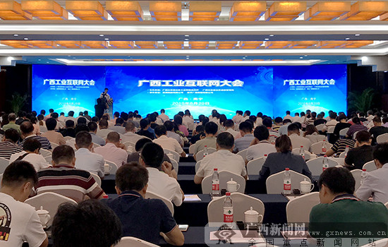 广西工业互联网大会举行 这些重点可能影响我们未来