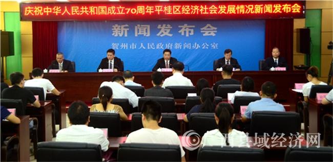 平桂区:经济社会发展情况新闻发布会举行