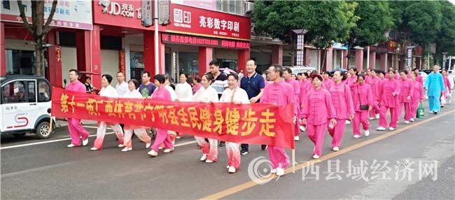 广西宁明各界群众积极参与全民健身活动