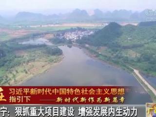南宁:狠抓重大项目建设 增强发展内生动力