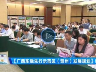 《广西东融先行示范区(贺州)发展规划》印发