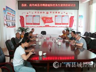 荔波、南丹两县非洲猪瘟防控及生猪供给工作研讨会顺利召开