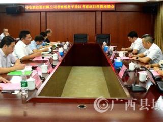 中农联控股有限公司考察组来平桂考察投资项目