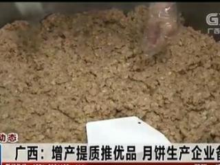 广西:增产提质推优品 月饼生产企业备战中秋
