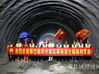 都巴高速公路两条隧道同日单幅贯通