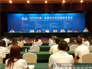2019中国-东盟市长论坛准备就绪 预计参会城市达100个
