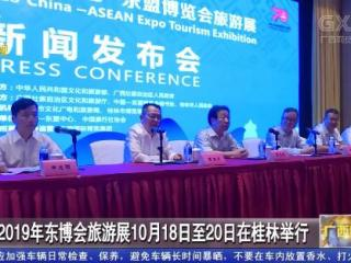 2019年东博会旅游展10月18日至20日在桂林举行