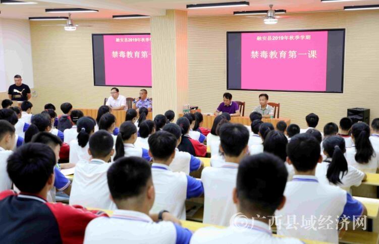 融安县:禁毒教育走进课堂