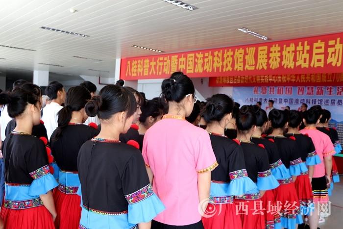 中国流动科技馆广西巡展走进恭城县