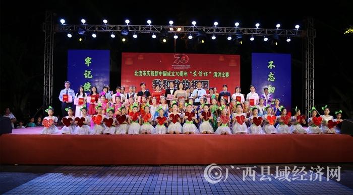 """北流市庆祝新中国成立70周年""""农信杯""""演讲比赛成功举办"""