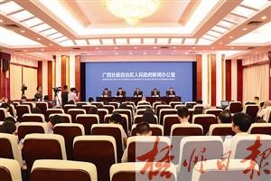 庆祝新中国成立70周年梧州市经济社会发展情况新闻发布会在南宁举行