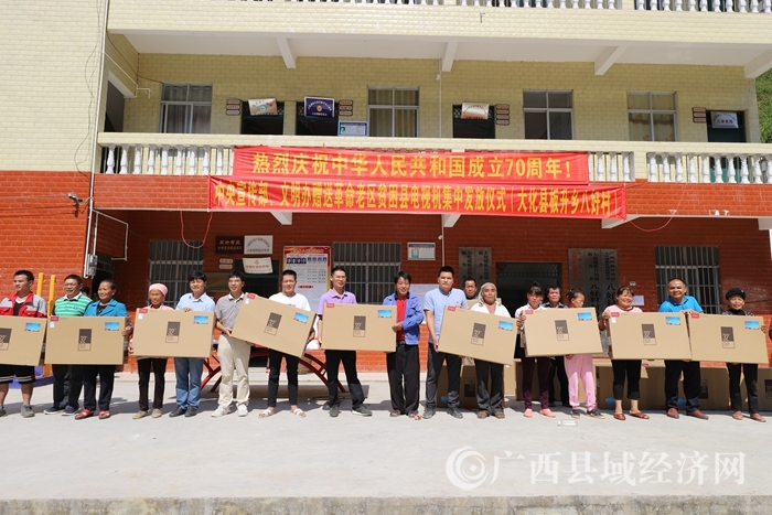 大化贫困户获赠电视机喜迎新中国70华诞