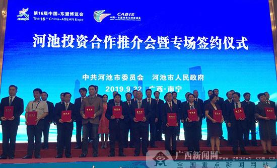 河池第16届东博会签约53个项目 总投资278.9亿元
