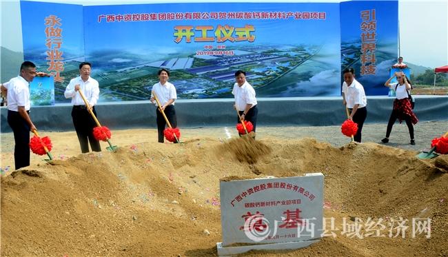 广西(贺州)碳酸钙新材料产业园项目开工仪式举行