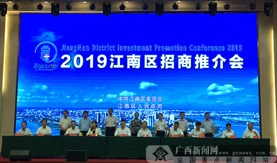 江南区:签约重点项目5个 总投资签约19.97亿