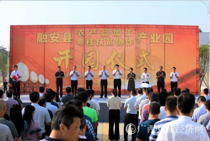 融安县:农产品加工暨粤桂扶贫协作产业园正式开园