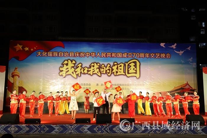 大化群众载歌载舞迎新中国70华诞