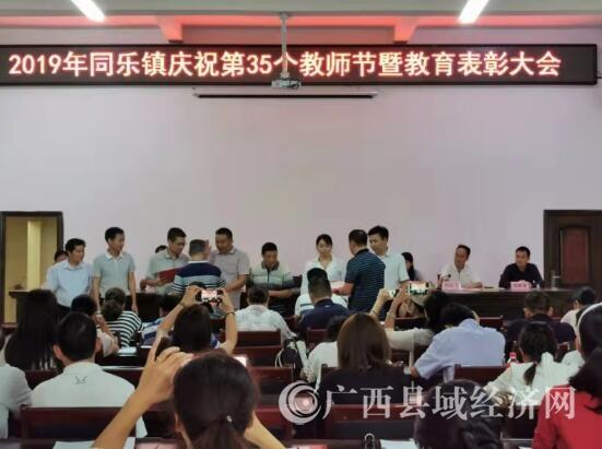乐业县:同乐镇对70位优秀教师进行表彰