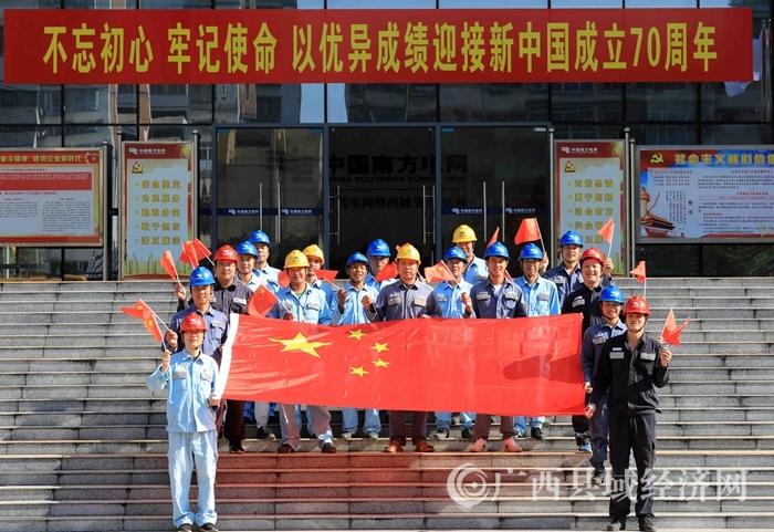 """融安电力工人开展""""我与国旗合个影""""庆国庆"""