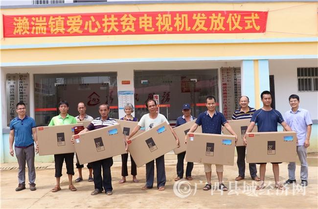 江州区濑湍镇:89台电视机赠送给贫困户