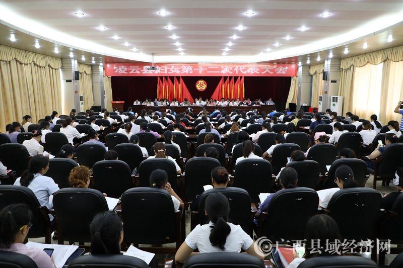 凌云县妇女第十二次代表大会胜利召开