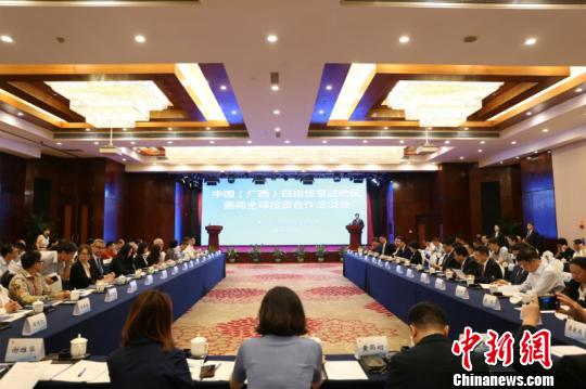 广西邀全球投资者抢占中国(广西)自贸区建设红利