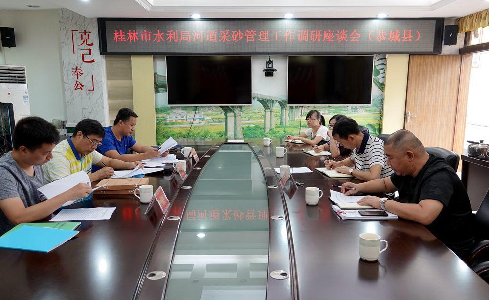桂林市水利局到恭城县调研河道采砂管理工作