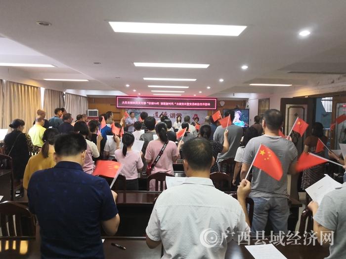 大化县:财政局党支部开展主题党日活动庆祝新中国成立70周年